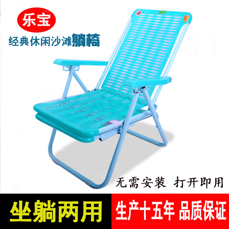 Folding reclining chair plastic beach chair lunch break office back chair leisure portable lazy pregnant woman family balcony