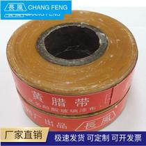 优质黄腊带纯酸玻璃漆布0.15mm*20mm25mm10元/卷绝缘胶带油性漆带
