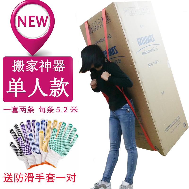 搬家神器单人搬运带肩背带抬重物冰箱洗衣机上下楼梯省力工具绳子