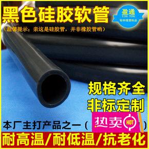 黑色硅胶管 内径2mm-38mm硅橡胶软管 耐温 抗老化 国产硅胶管
