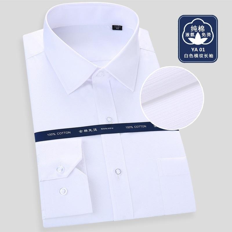 高绅风度纯棉白衬衫男方领春秋季新款长短袖韩版潮流职业装衬衣男