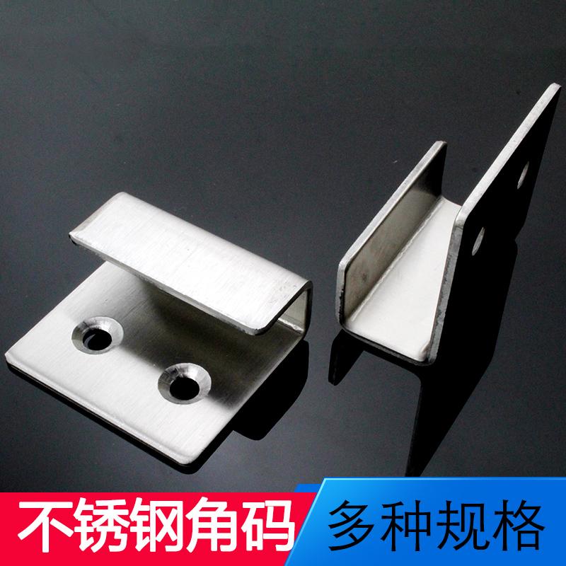 不锈钢角码挂码U型码角铁支架固定件家具五金连接件瓷砖挂码卡扣