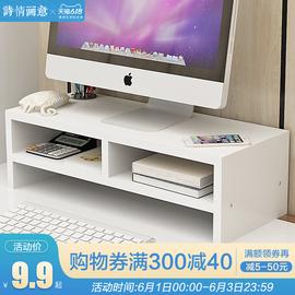 电脑显示器屏增高架底座桌面键盘整理收纳置物架托盘支架子抬加高图片