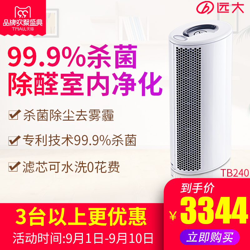 远大空气净化器家用除甲醛雾霾除尘PM2.5空气净化机除二手烟TB240