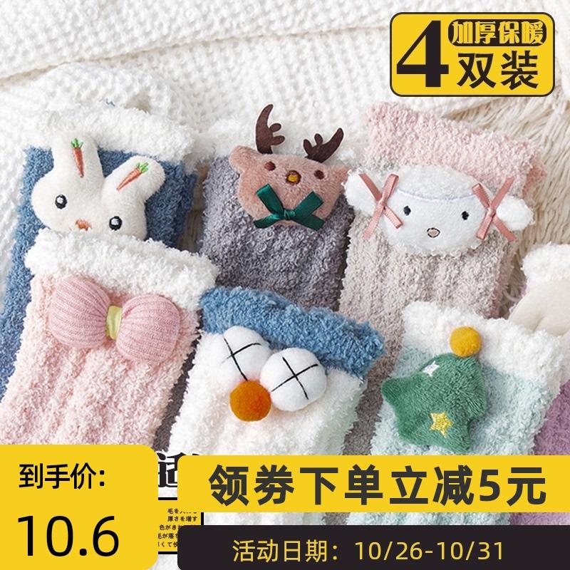 珊瑚绒袜子女秋冬可爱地板袜加绒加厚月子中筒袜保暖居家毛绒睡眠