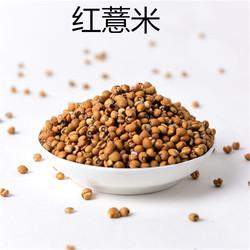 贵州红薏米红薏米仁(五斤装免邮)农家薏米五谷杂粮粮油米面