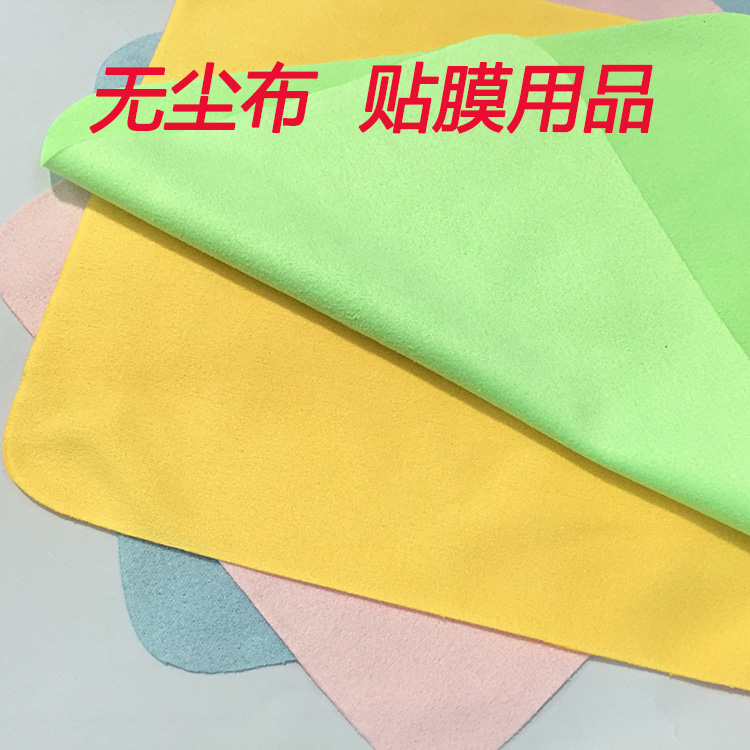 Mobile phone screen cloth screen cleaning cloth dust free cloth lens cloth film cloth