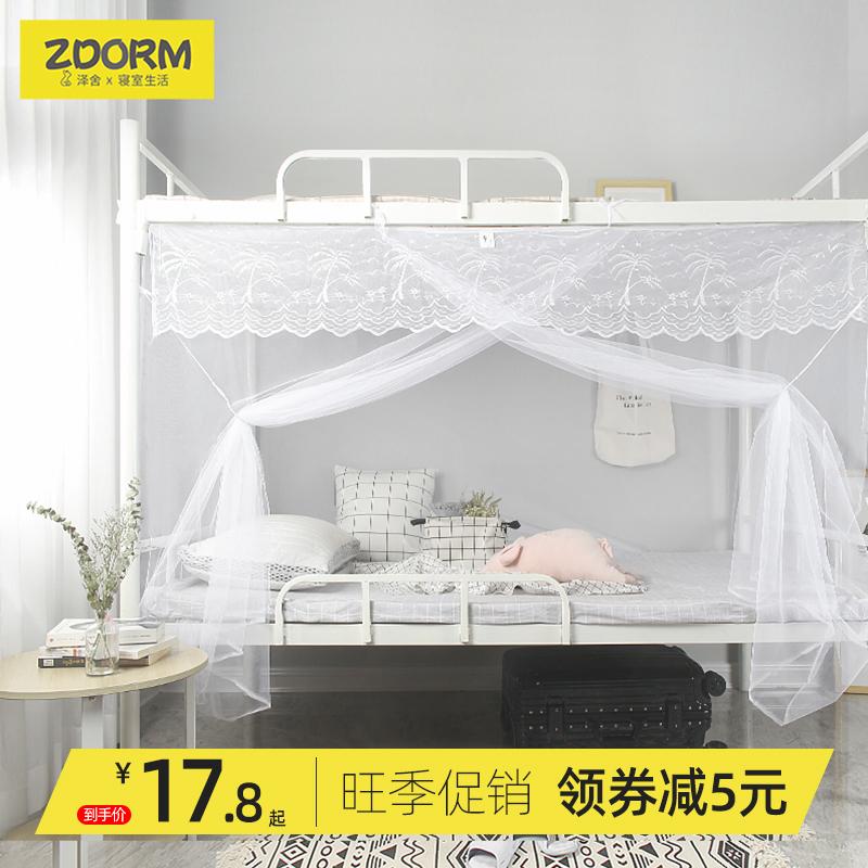 新款加密家用花眉蚊帐白色公主蕾丝学生宿舍上下铺单人床寝室1.5
