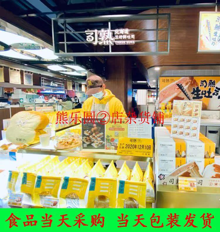 国内代购 上海司熟北海道三好鲜吐司 番薯 榴莲 蔓越莓牛乳生吐司