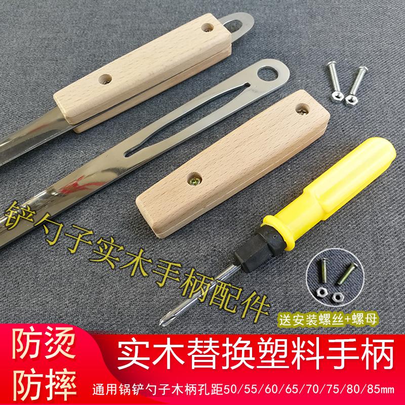 锅铲把手柄 替换配件通用实木防烫多用途铲勺木把工具替换塑料新