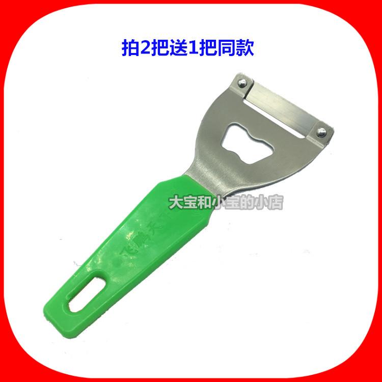 削皮刀水果刀套装不锈钢多功能土豆刮皮器苹果削皮器瓜果刀具刨刀