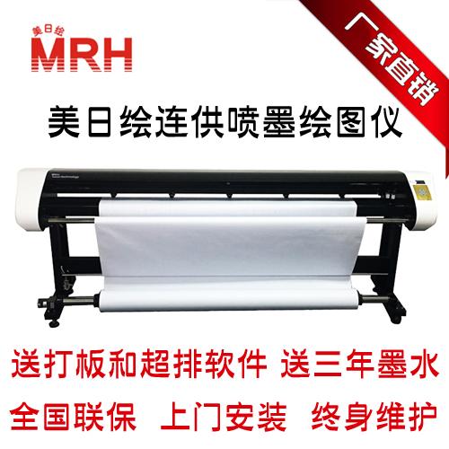 Американско-японский струйный принтер для плоттера плоттер CAD плоттер MR-18LPM для одежды print proofer