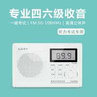 北极针英语听力考试专用大学生收音机调频FM校园高考用四六级四级