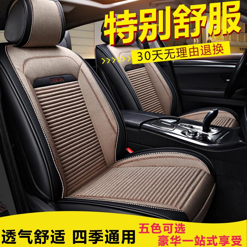 夏季亚麻坐垫2011年2012款2015款14北京现代悦动专用汽车座套四季