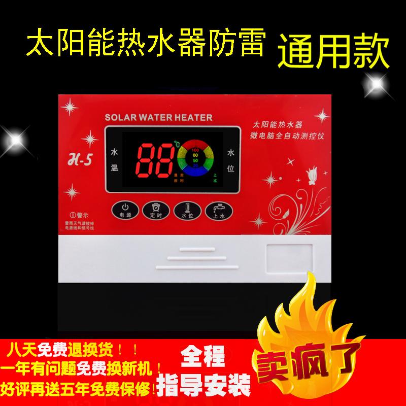 Солнечной энергии горячая вода устройство контролер общий все интеллектуальные мера контроль инструмент автоматическая sheung-шуй дисплей правила поведения аксессуары почта