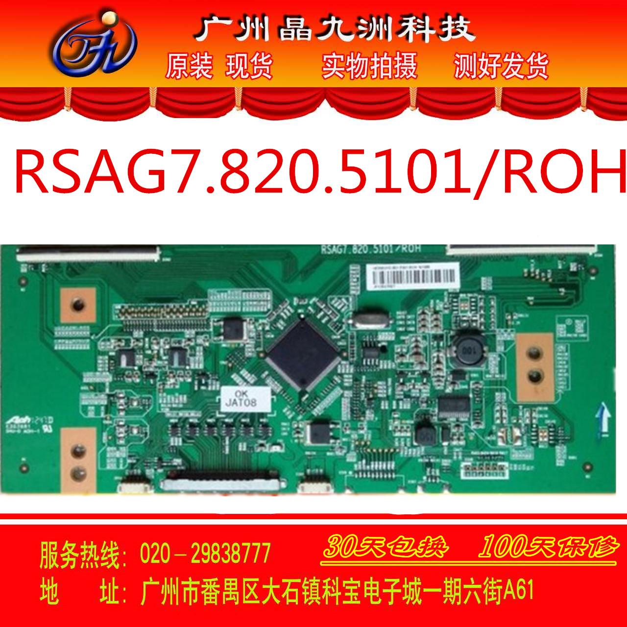 Оригинал hisense RSAG7.820.5101/ROH логика редактировать доска LED55K360X3D сейчас в надичии