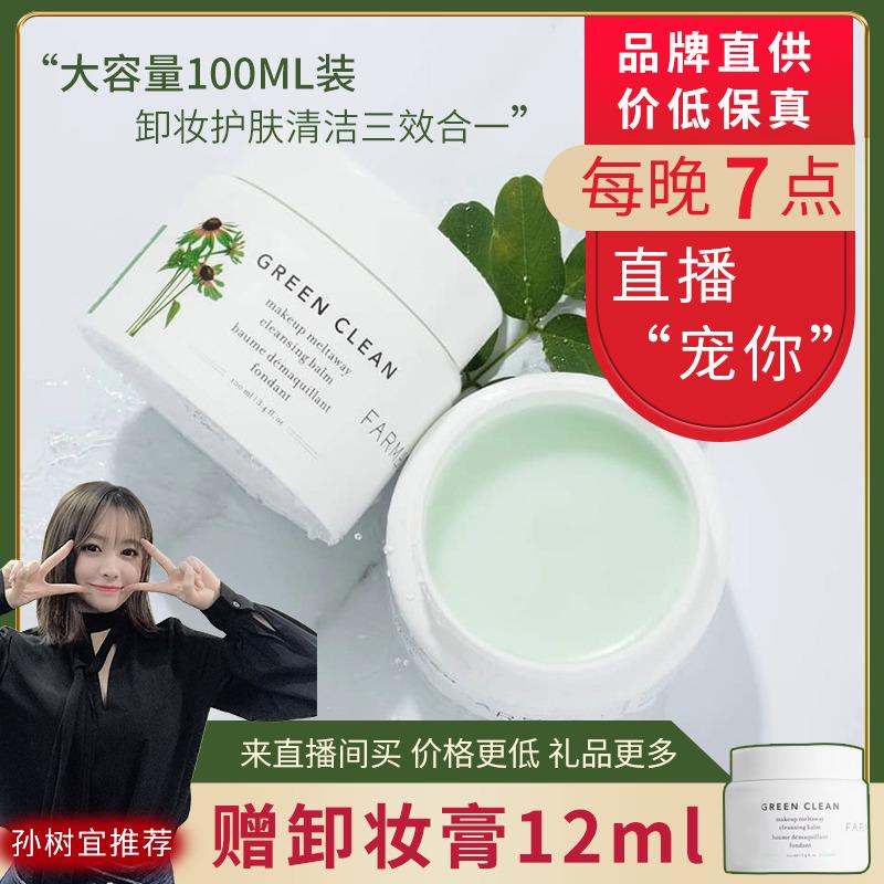 100ml清洁一秒乳化温和卸脸部眼唇greencleanfarmacy卸妆膏法沫溪