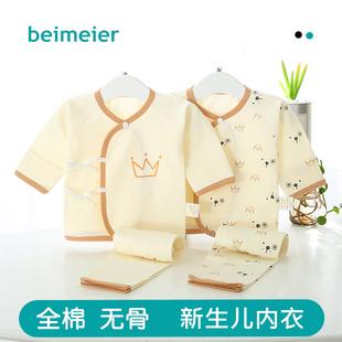 婴儿衣服秋冬和尚服宝宝秋装套装初生0-3个月6睡衣纯棉礼盒新生儿