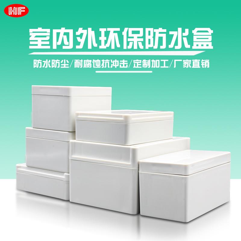 户外安防监控仪表塑料防水接线盒分线盒室内配电箱子工控外壳定制