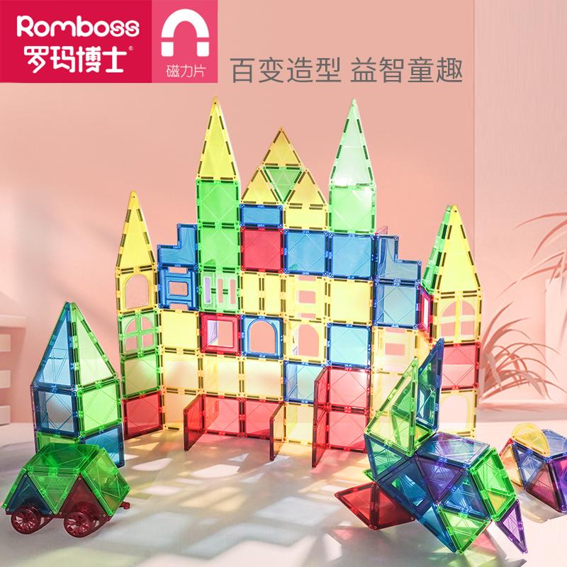 罗玛博士纯磁力片彩窗积木百变磁性儿童益智拼装男女孩磁铁玩具