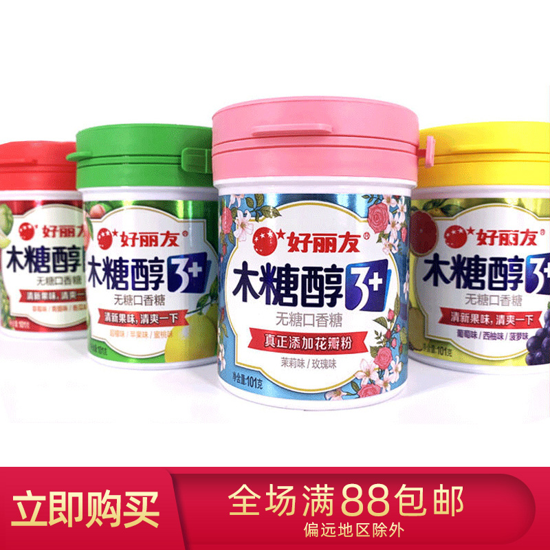Ready to use holliyou 56g 101g xylitol chewing gum granules can be canned with various taste specifications