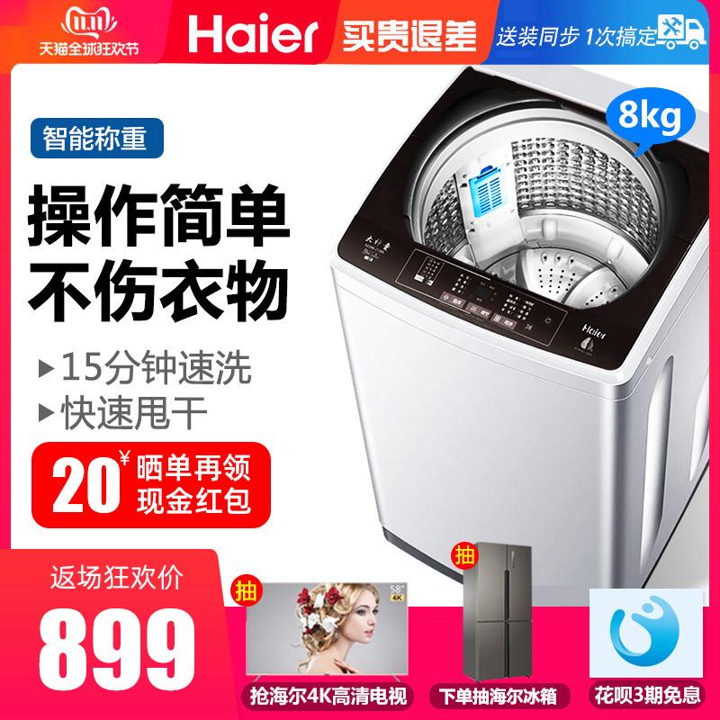 海尔洗衣机全自动洗衣机家用小型大神童波轮8公斤kg大容量脱水机