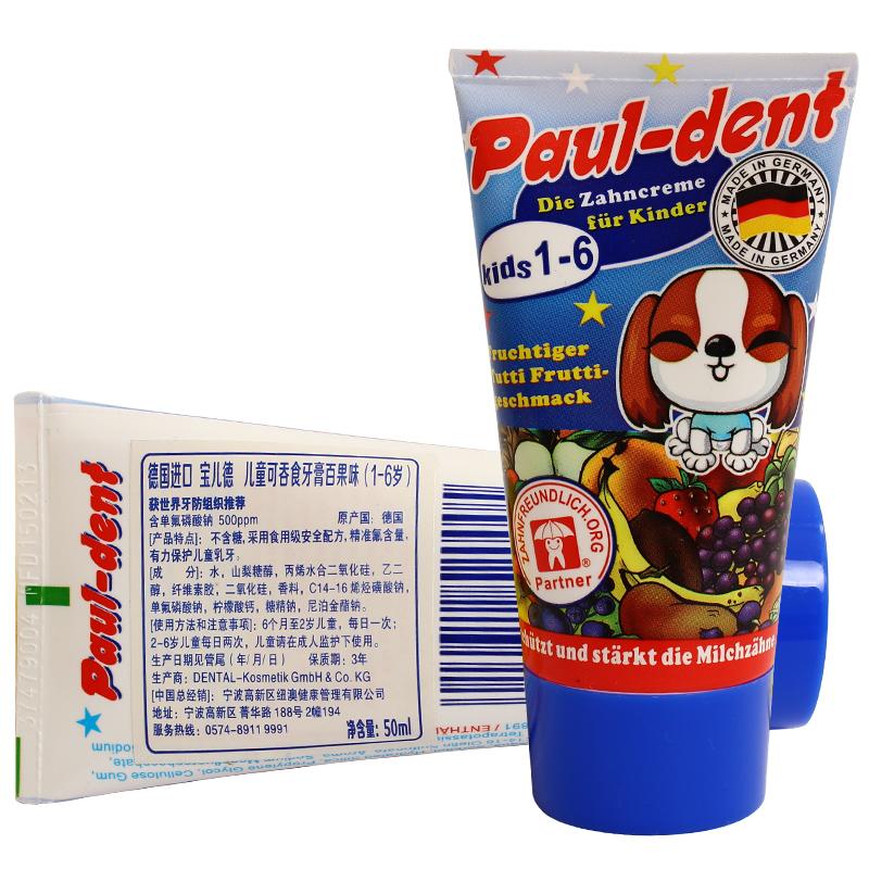 德國 Paul-dent嬰兒童可吞咽食用寶寶牙膏1~2~3~6歲50ml