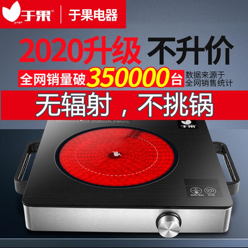 于果多功能电陶炉家用大功率光波炉智能节能电磁炉小型爆炒电炉