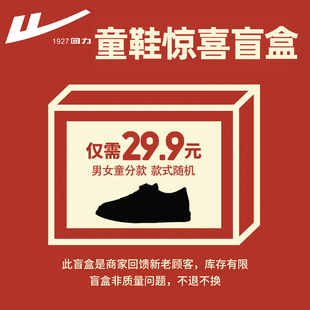 回力童鞋盲盒福袋男童女童春秋夏季帆布鞋板鞋运动鞋网鞋儿童鞋子