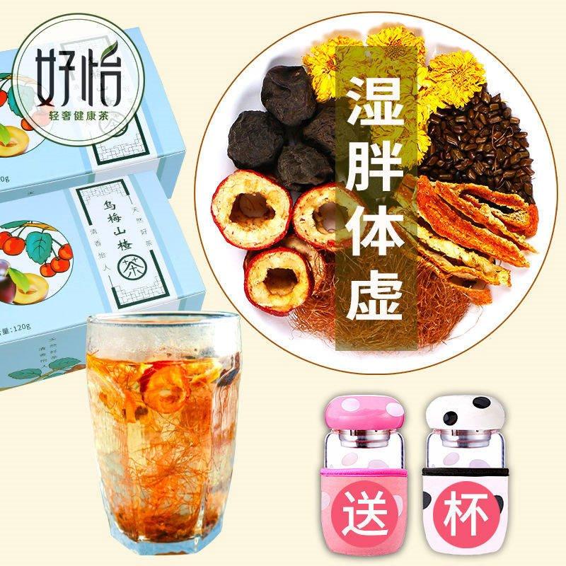 乌梅山楂茶湿热湿胖玉米须决明子正品保证
