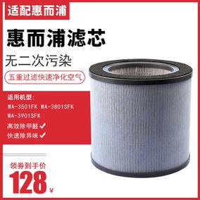 惠而浦空气wa-3901sfk滤网适配滤芯