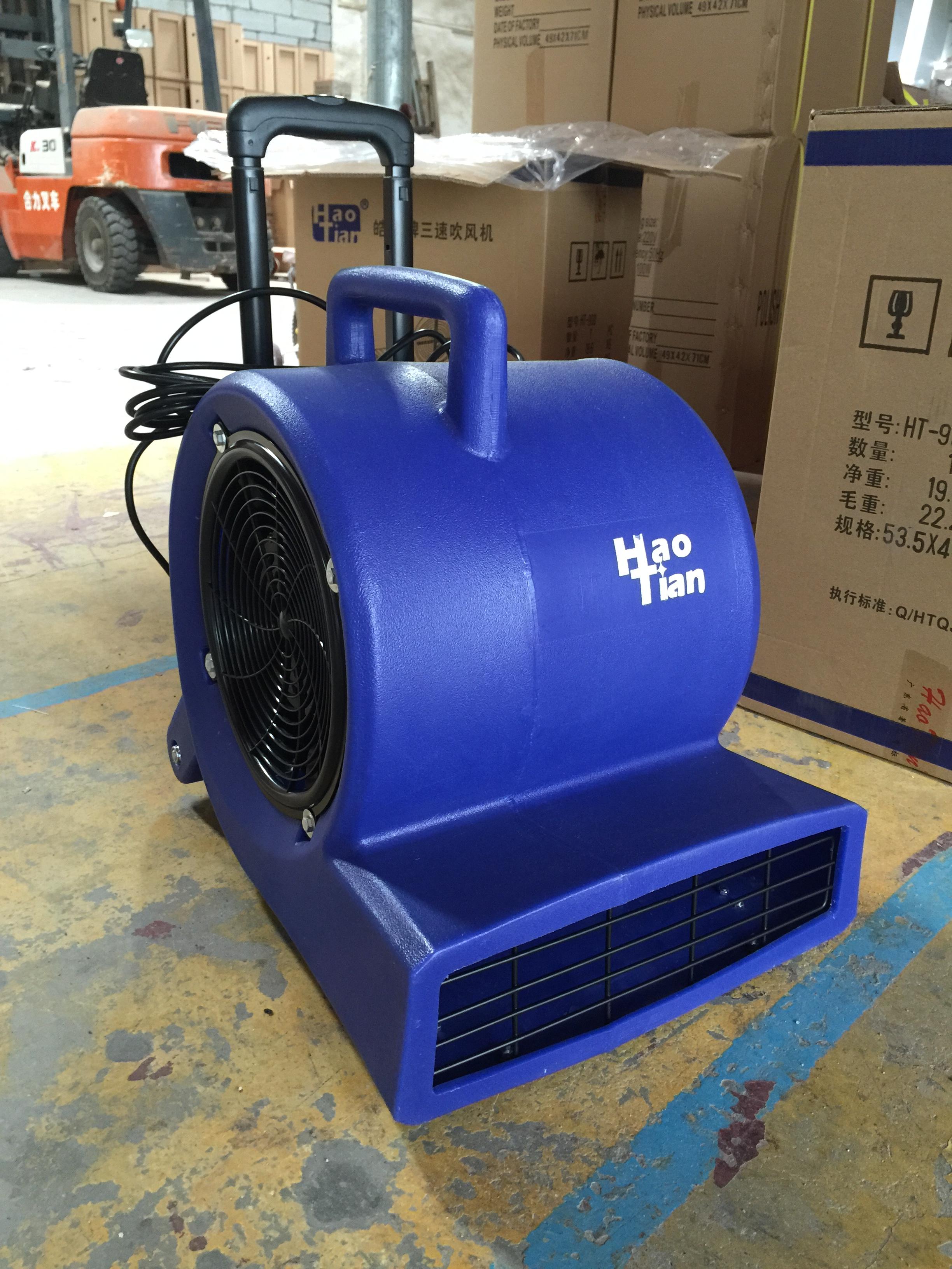 皓天HT-900三速 吹风机 涡轮三速鼓风拉杆地毯地面 吹地机 抽湿机