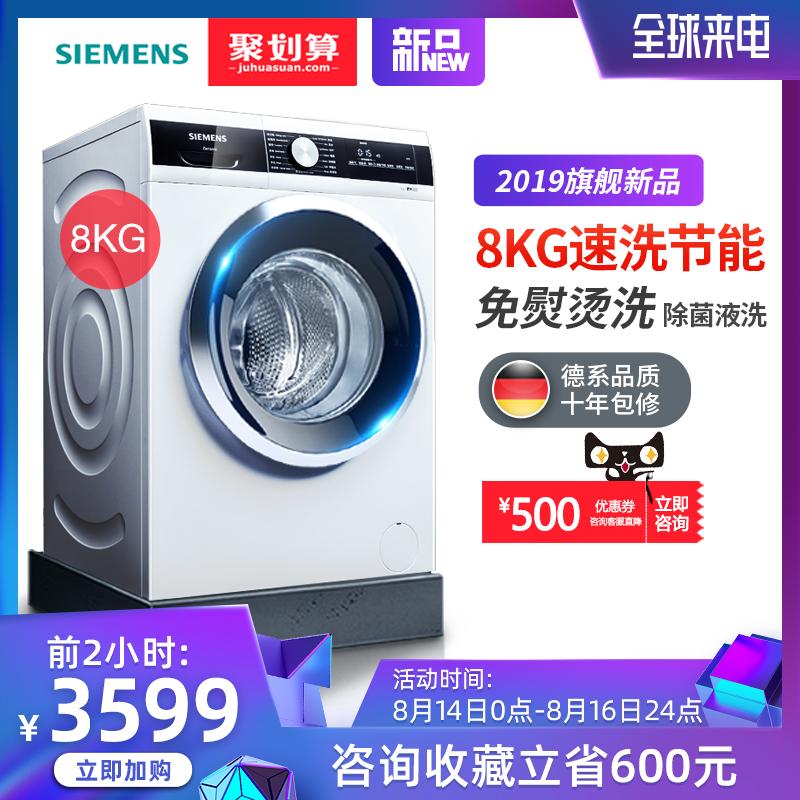 西门子官方旗舰家用8公斤变频滚筒节能全自动电洗衣机WM12N2M01W
