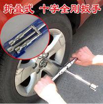 力帆T11 T21 X60 650EV汽车轮胎扳手十字套筒拆卸换备胎工具套装