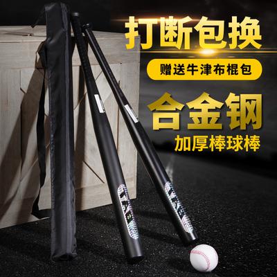 Super hard thickened alloy steel baseball bats car self-defense baseball bats fighting weapons home defense supplies baseball bats