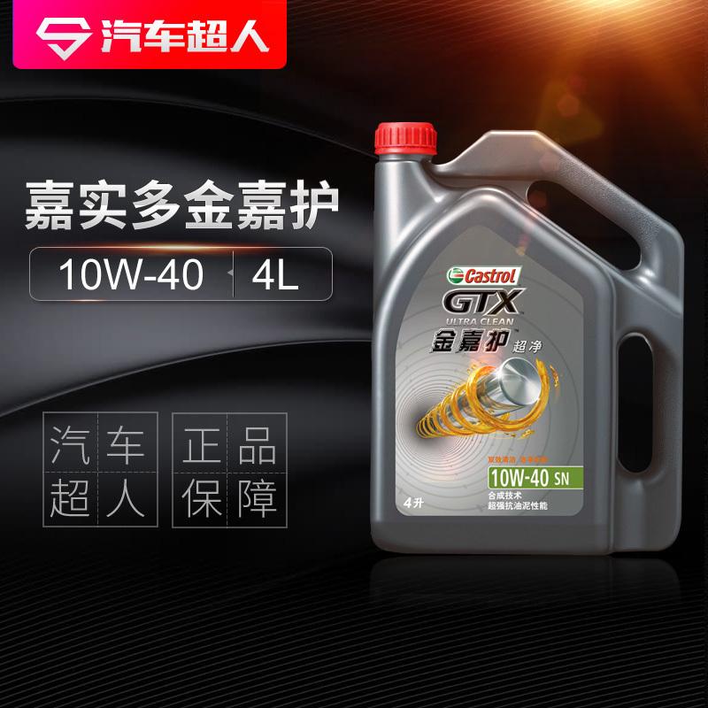 Castrol/嘉实多金嘉护 10W-40 4L SN合成技术机油汽车润滑油 正品