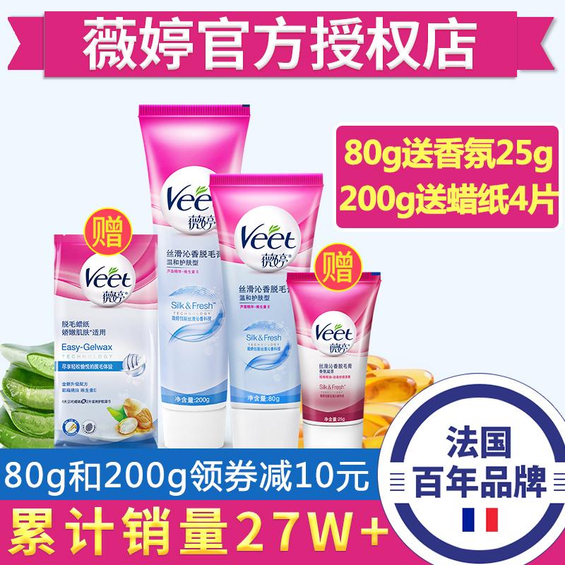 Veet/薇婷敏感肌肤脱毛膏25g