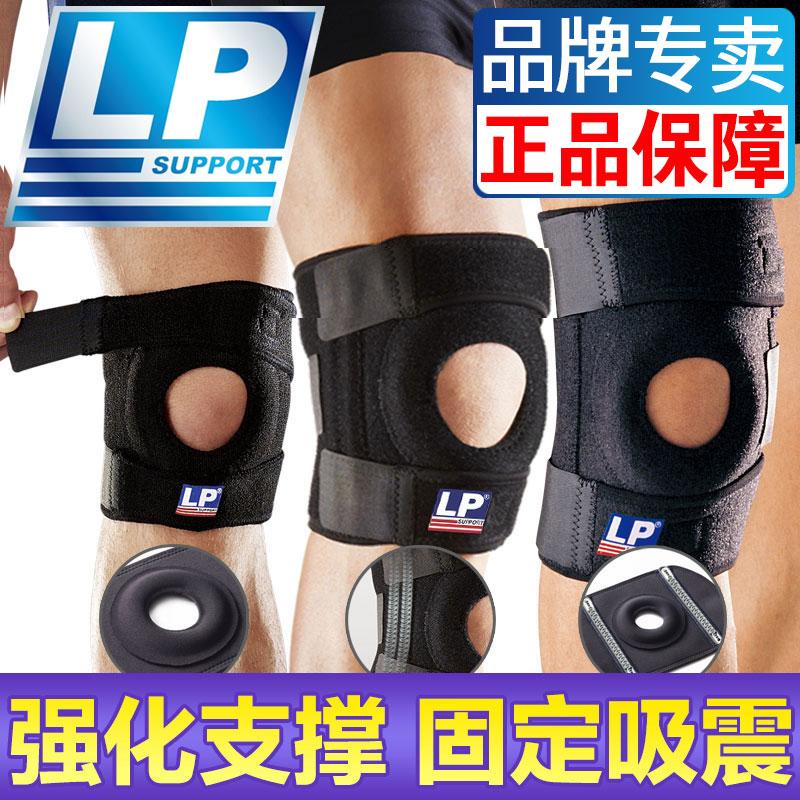 LP护膝运动篮球788跑步户外登山半月板专业男女羽毛球733髌骨护膝