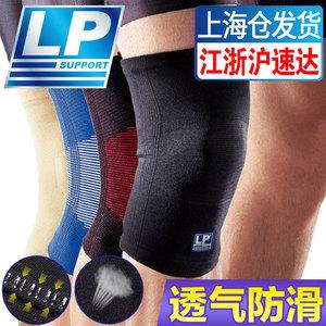 LP护膝运动跑步男女羽毛球篮球护具保暖深蹲登山专业训练647护膝