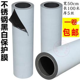 黑白自粘膜PE胶带不锈钢门窗冰箱保护膜铝合金板五金玻璃透明贴膜图片