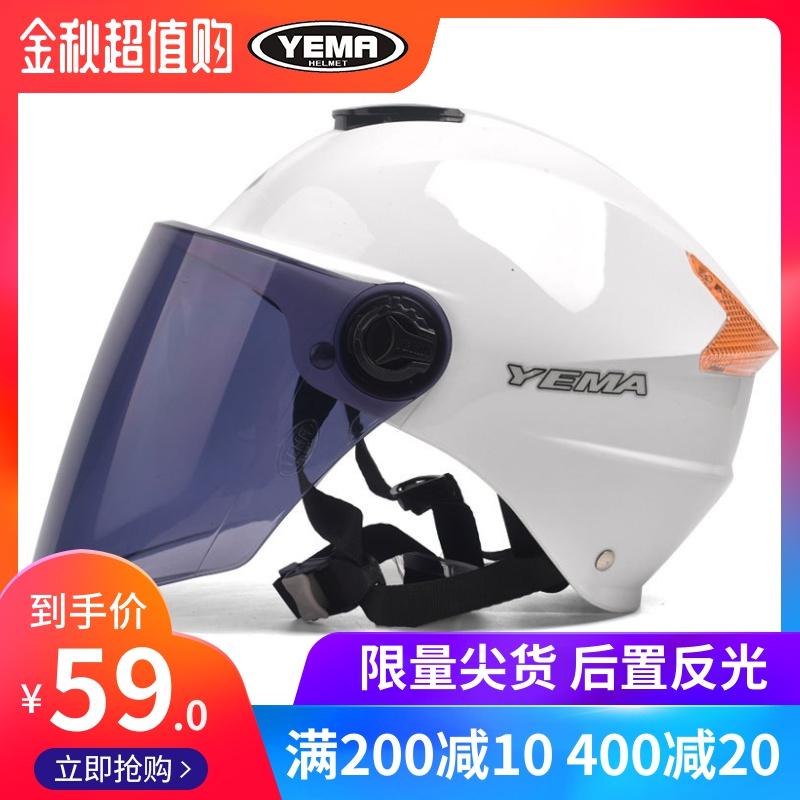 野马335电动摩托车头盔夏季男女防晒防紫外线安全帽轻便式半盔