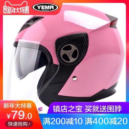 野马电动摩托车头盔男女电瓶车冬季半覆式四季通用防雾个性安全帽