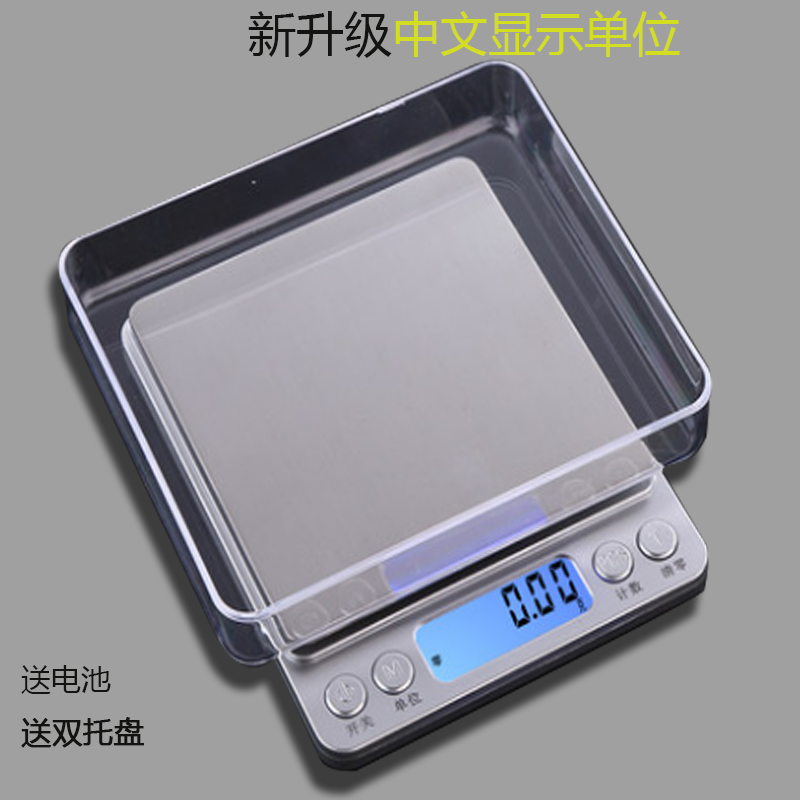 Household baking kitchen scale, high precision 0.01 gram scale, tea scale, jewelry scale, cake scale