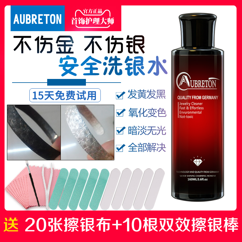 German Silver wiping cloth silver washing water jewelry cleaning water pure silver silver jewelry cleaning agent de oxidation professional