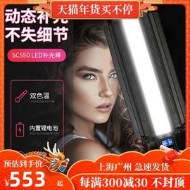 贝阳LS550 led棒灯打光灯手持补光灯 光绘摄影棒灯光棒冰灯 摄影rgb补光棒 手持led灯棒打光棒抖音视频拍照灯