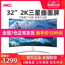 HKC 32英寸2K曲面电脑显示器超薄无边框C325Q电竞游戏液晶曲面屏台式显示屏高清大屏HDMI网吧27咖4K升144HZ图片