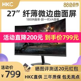 HKC 27英寸电脑曲面显示器高清超薄无边框液晶护眼显示屏幕HDMI曲屏家用办公大屏宽屏游戏VA滤蓝光图片