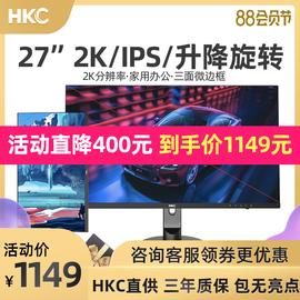 HKC 27英寸2K显示器高清绘图设计摄影修图竖屏无边框高色域升降旋转台式HDMI护眼T7000钻石版4K笔记本外接图片