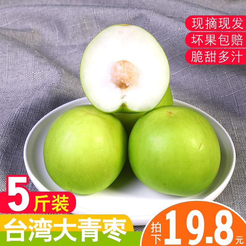 现摘现发台湾牛奶枣大青枣水果5斤 新鲜枣子贵妃枣冬枣苹果枣包邮