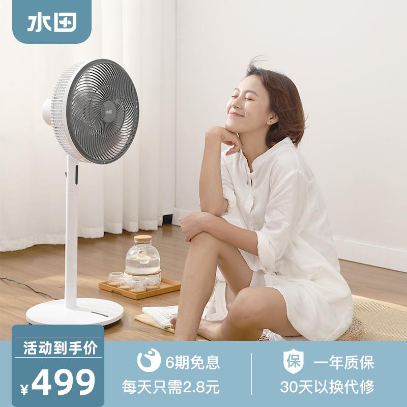 水田电风扇落地家用空气循环扇立式直流变频遥控usb台式风扇